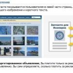 Таргетированная реклама ВКонтакте — личный опыт, блин =(