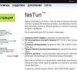 Ликбез по бесплатному ускорителю интернета Fastun