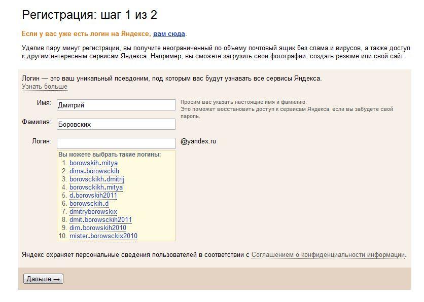 Как взломать почту yandex ru зная логин, Как взломать mailru з.