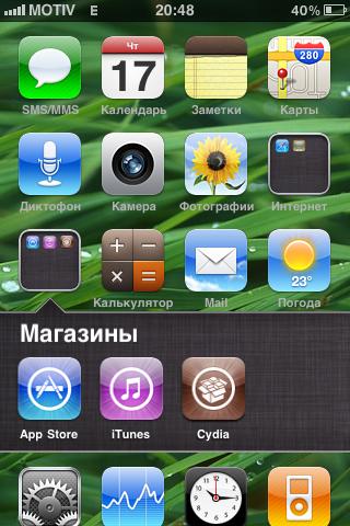 Как сделать так чтобы на айфоне светилось яблоко