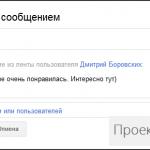 Делюсь приглашениями на Google+