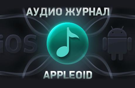 appleoid  pod